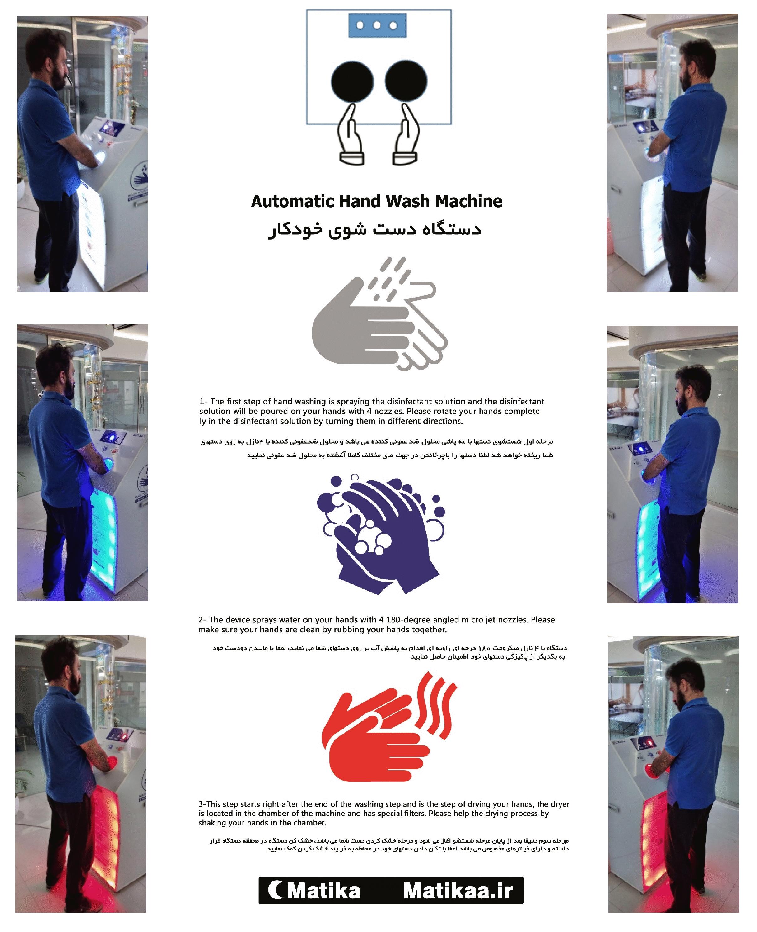 دست شوی – دست شوی اتومات – دست شوی خودکار – دستشوی اتومات - دستشوی اتوماتیک – دستشوی – شوینده دست – دستگاه شوینده دست – دستگاه دستشوی – دست شور- دستشور – دستشویی - آنتی کرونا – ضد کرونا – ضدعفونی دستها – شوینده های دست – تجهیزات بهداشتی – تجهیزات پزشکی – تجهیزات اتاق عمل – تجهیزات بیمارستان – تجهیزات بهداشتی – آنتی ویروس – تجهیزات آزمایشگاه – ضد ویروس – لامپ  uv – دستگاه ضدعفونی کننده – دستگاه uv – ضد عفونی دستها – محلول ضد عفونی – دستگاه آنتی باکتری – شستشوی اتوماتیک دست – دستگاه دست شوی – دستگاه ضد عفونی کننده دست –